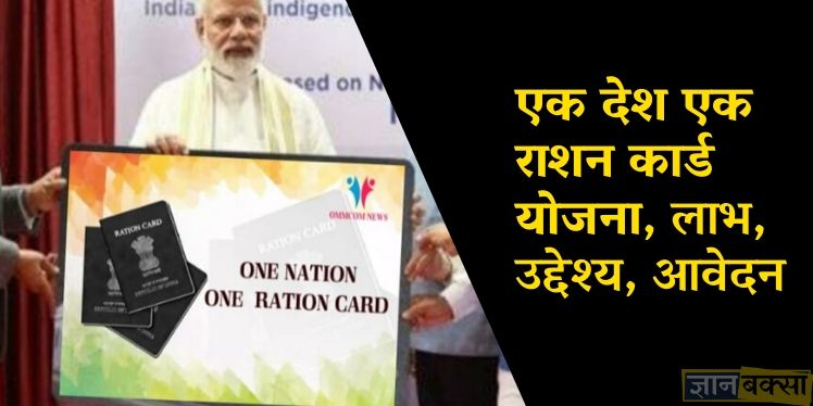 one nation on ration card yojana