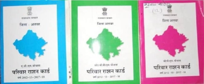 Ration Card List Check Online 2020