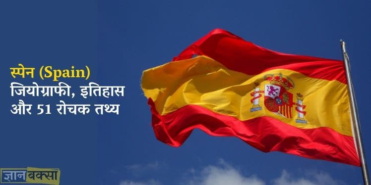 Info about Spain in Hindi