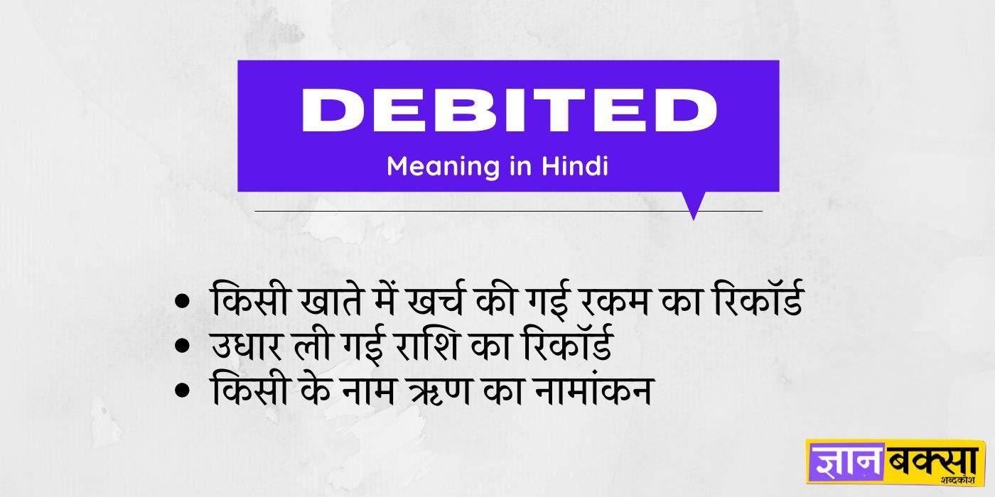 Debited Meaning in Hindi   डेबिटेड का हिन्दी में ...