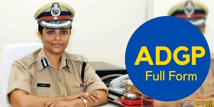 ADG Full Form Hindi