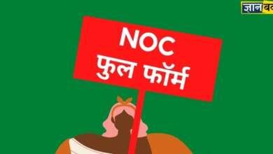 NOC Full Form Hindi