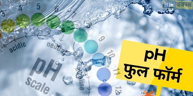 ph full form in hindi