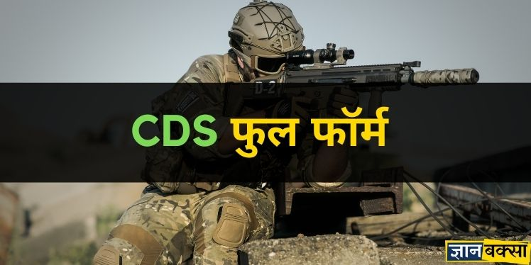 CDS Full Form Hindi