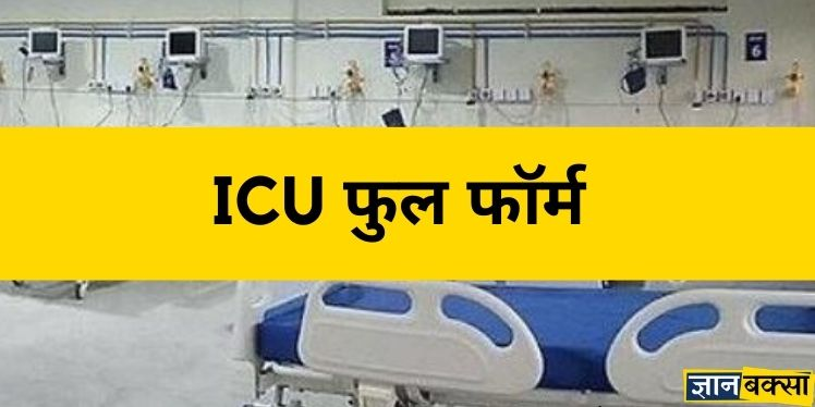 Full form of ICU in Hindi
