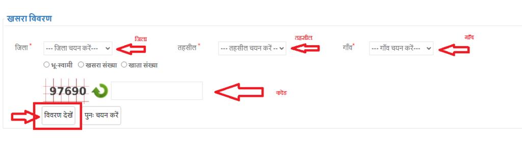 MP Bhulekh Online 2020
