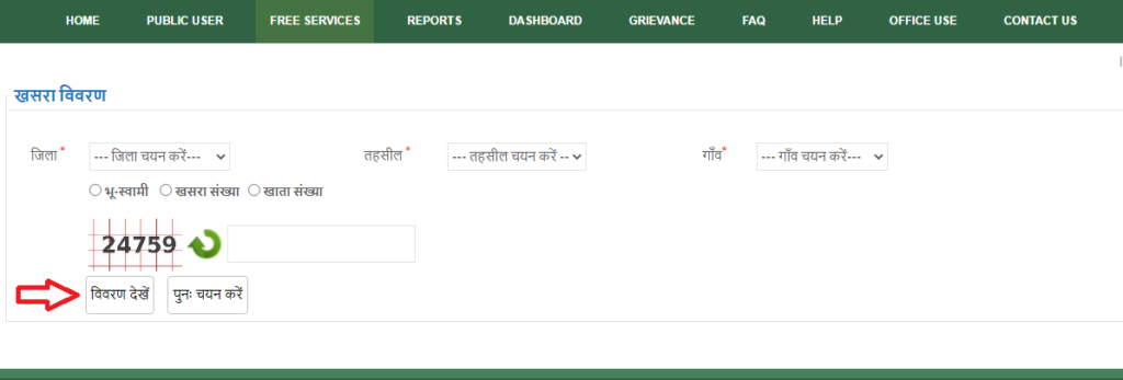 MP Land Records Online in Hindi