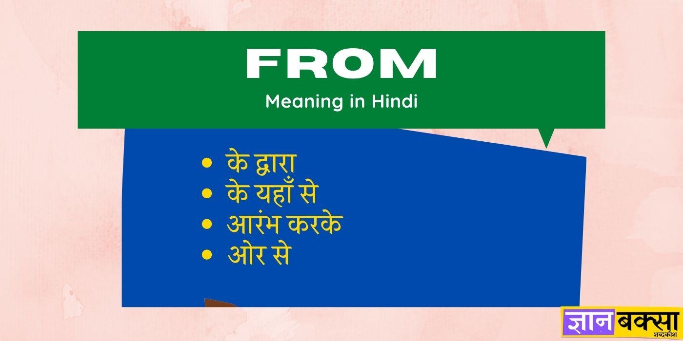From meaning in Hindi