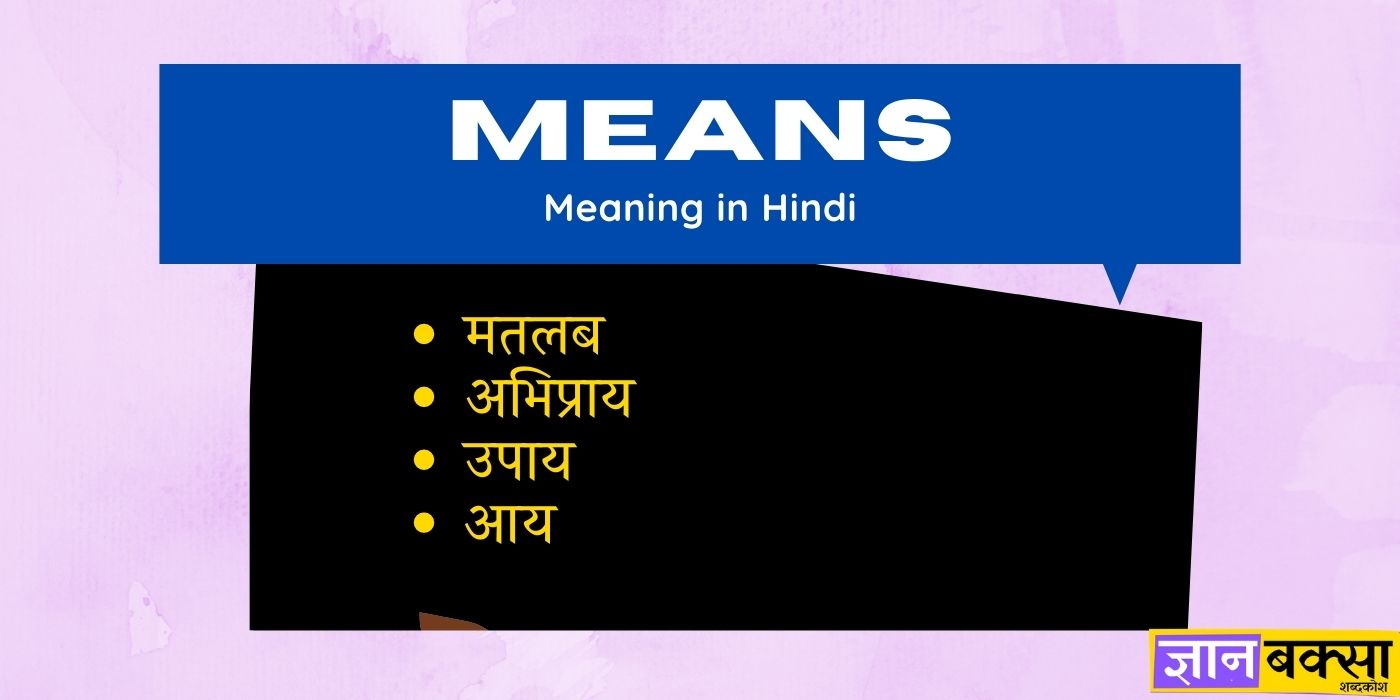 Means Meaning in Hindi and English