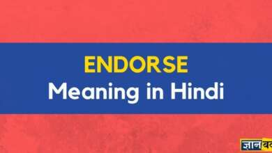 Meaning of Endorse in Hindi