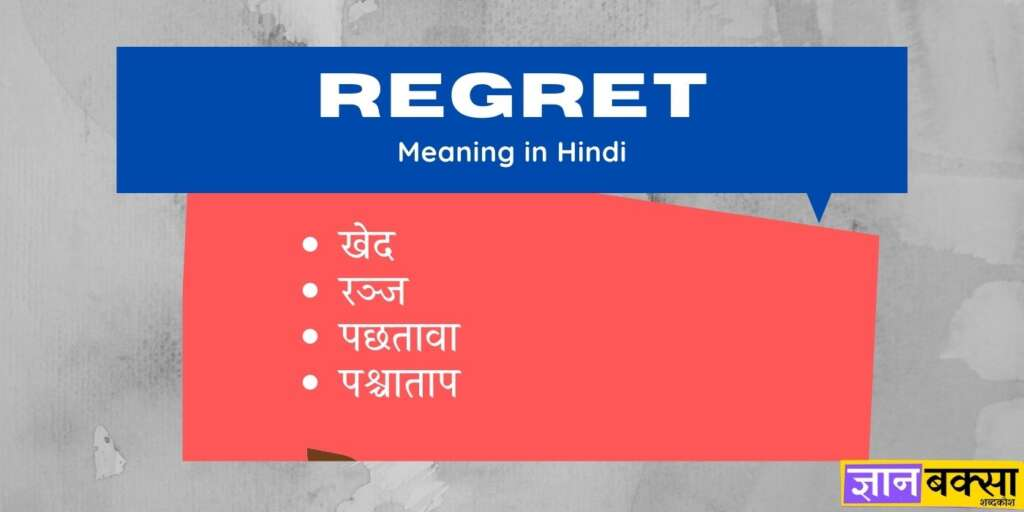 Regret meaning Hindi