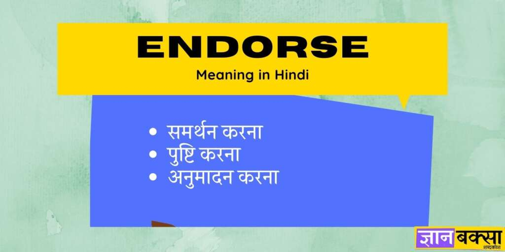 endorse meaning in Hindi