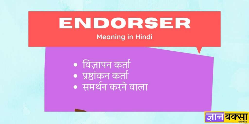 endorser meaning in Hindi