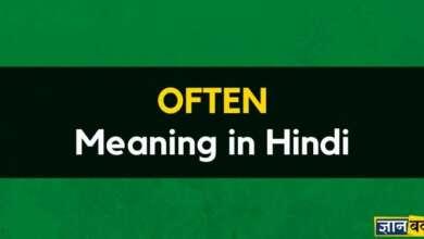 Oftem ka Hindi me matlab