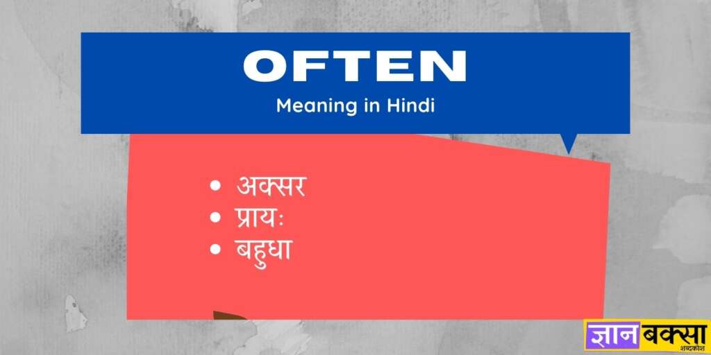 Often meaning in Hindi
