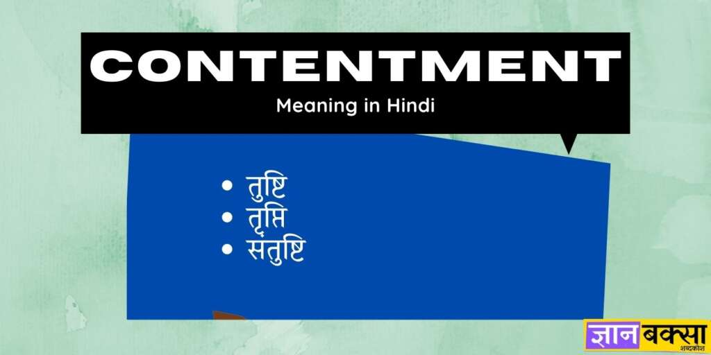 Contentment Meaning in Hindi