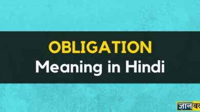 Meaning of Obligation in Hindi