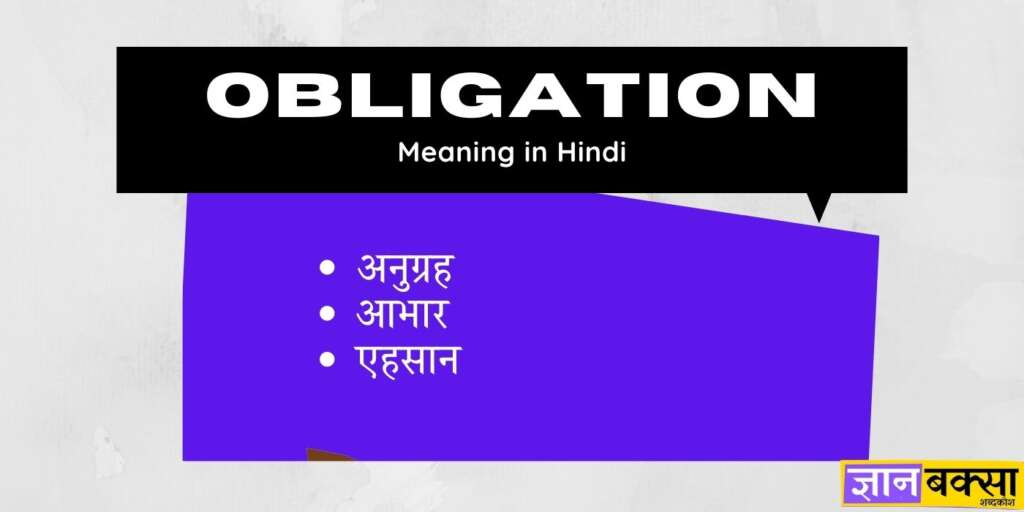 Obligation meaning in Hindi