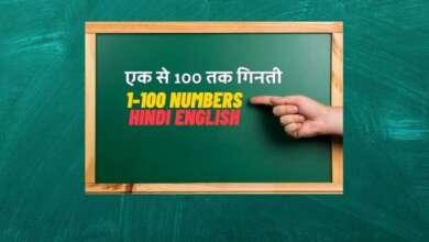 1 to 100 numbers Hindi