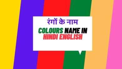 All Colors Name in Hindi English