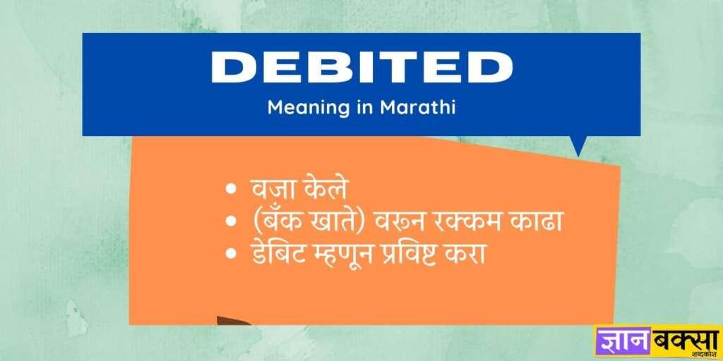 Debited Meaning in Marathi