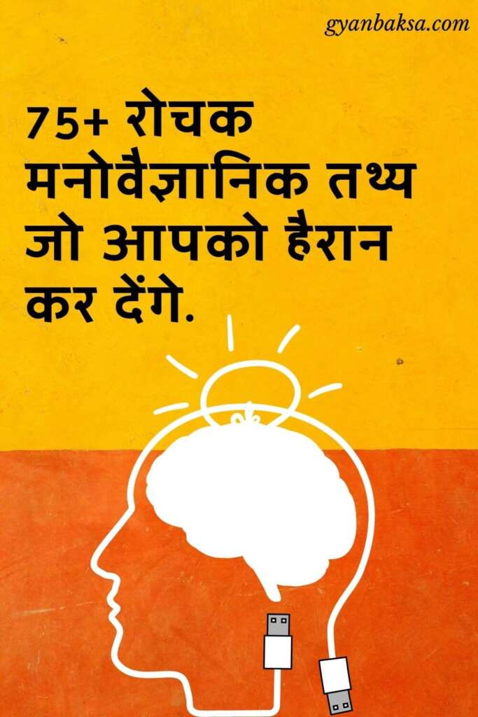 Psychology Facts in Hindi