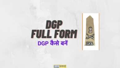 Full FOrm of DGP