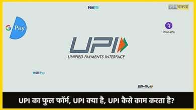 UPI Full Form Hindi, UPI Ka Full Form